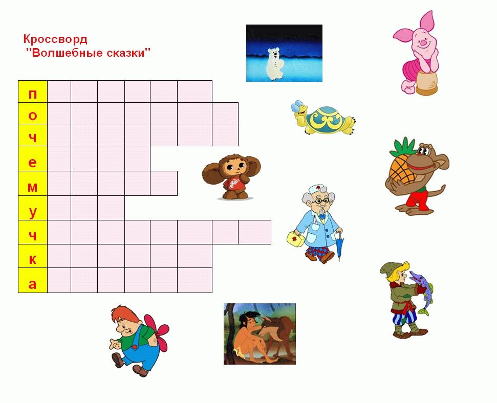 Картинки для детей почемучки 008