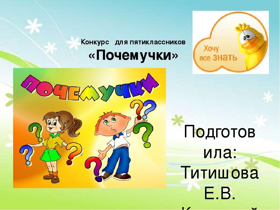 Картинки для детей почемучки 010