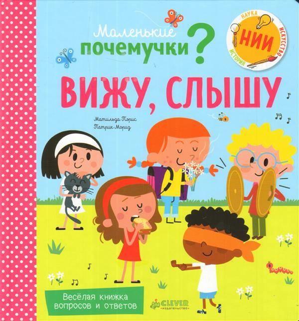 Картинки для детей почемучки 011