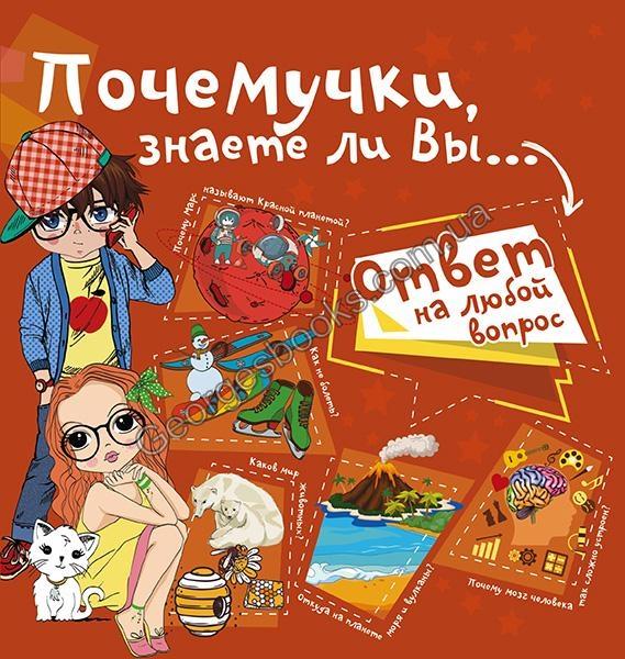 Картинки для детей почемучки 013