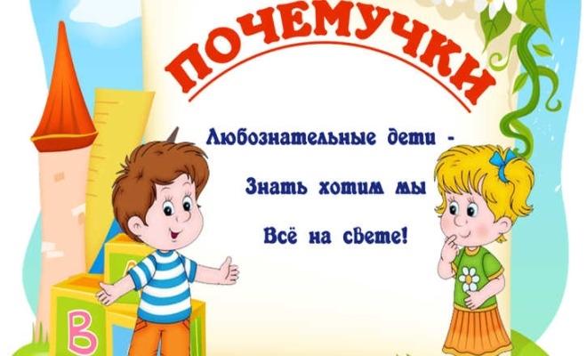 Картинки для детей почемучки 015