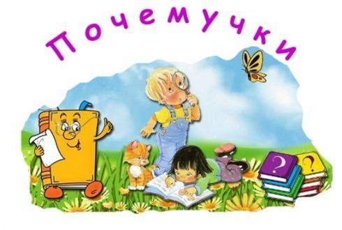 Картинки для детей почемучки 018