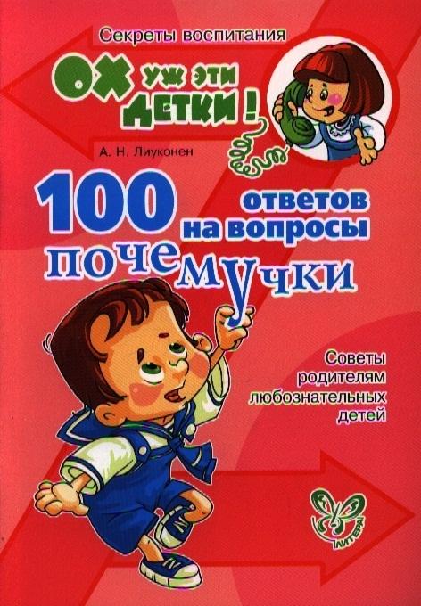 Картинки для детей почемучки 020