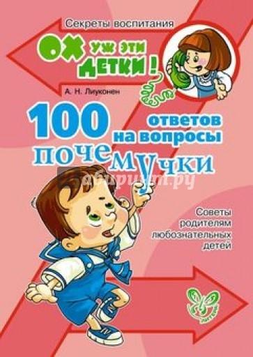 Картинки для детей почемучки 024