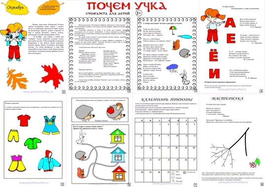 Картинки для детей почемучки 025