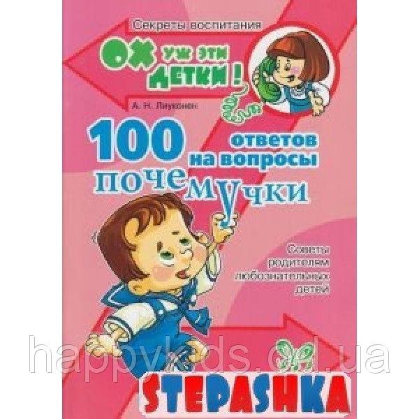 Картинки для детей почемучки 026