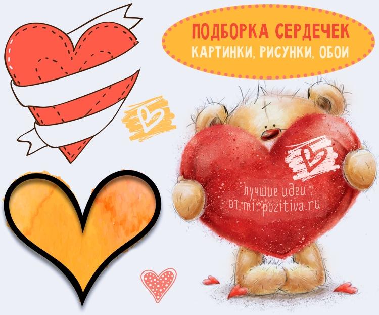 Картинки для детей сердце человека   рисунки 001