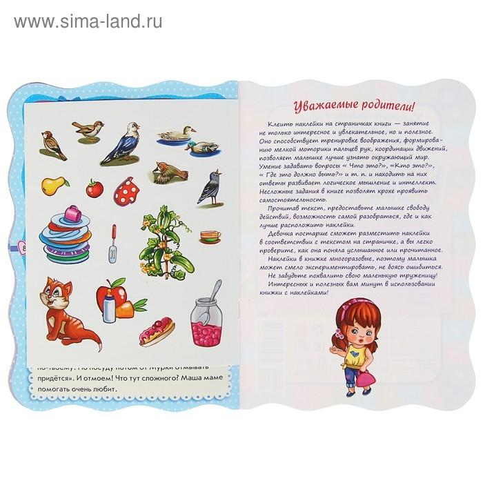 Картинки для детей хозяюшка   подборка008