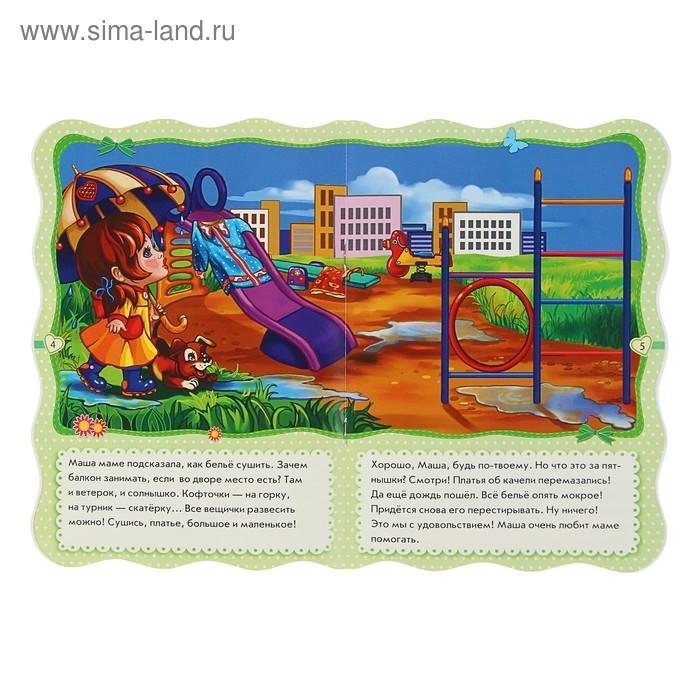 Картинки для детей хозяюшка   подборка009