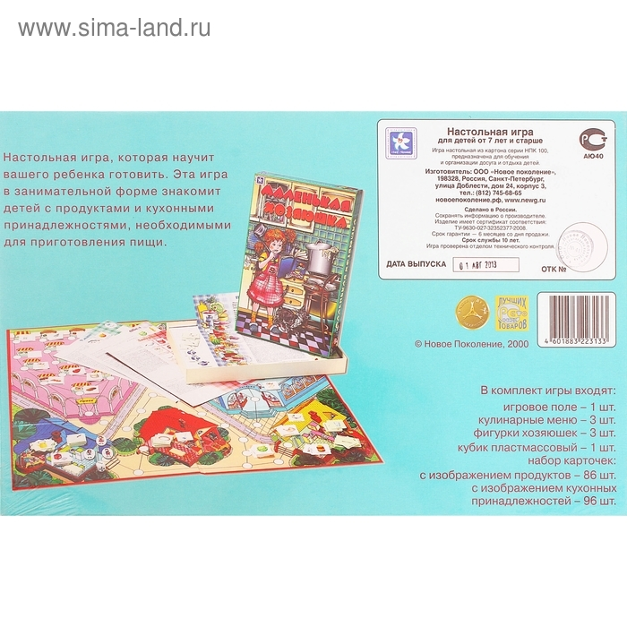 Картинки для детей хозяюшка   подборка010