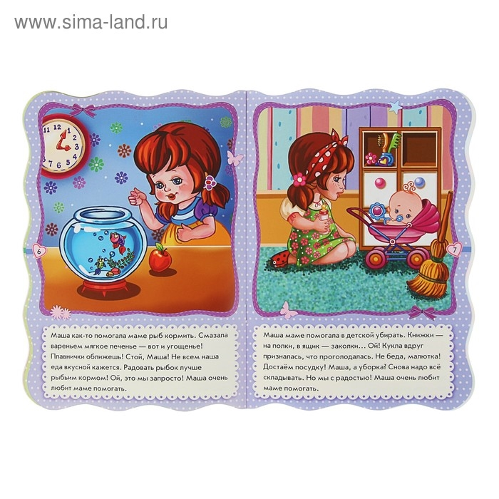 Картинки для детей хозяюшка   подборка013