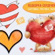Картинки для любимого сердечки 026