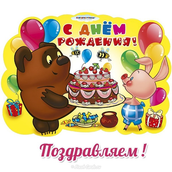 Картинки с поздравлениями с днем рождения детские