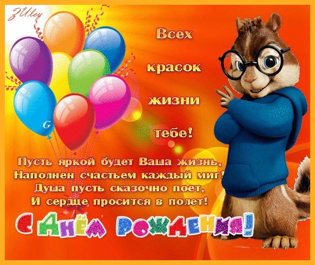 Поздравления с днем рождения мальчишек