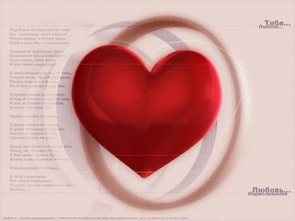 Картинки для рабочего стола любовь   скачать бесплатно (19)