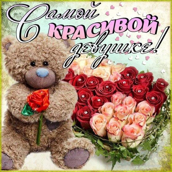 Папе день, картинки цветы самой красивой девушке