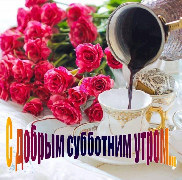 Картинки доброго субботнего утра и хорошего дня (21)