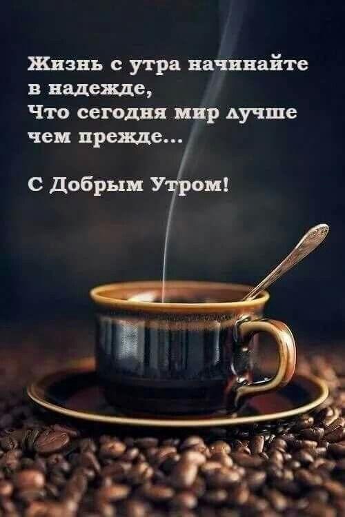 Картинки доброе утро Александр 009