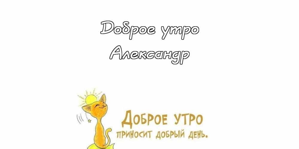 Картинки доброе утро Александр 013