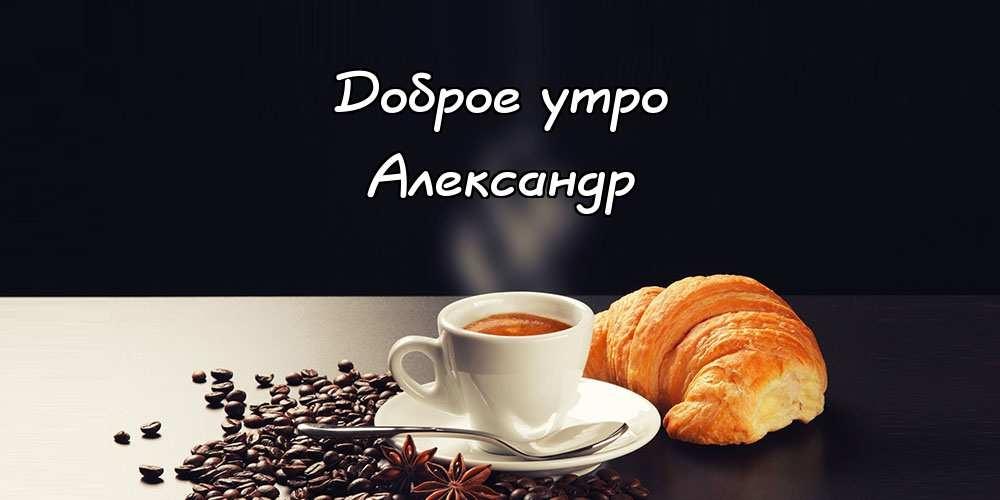 Картинки доброе утро Александр 014