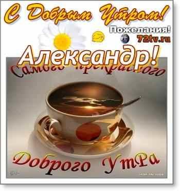 Картинки доброе утро Александр 015