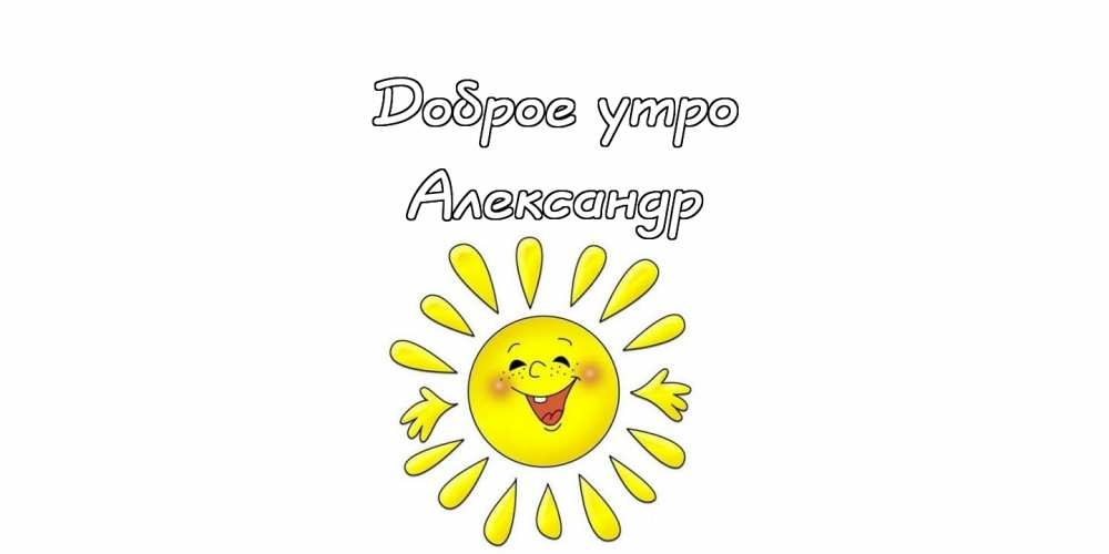 Картинки доброе утро Александр 018