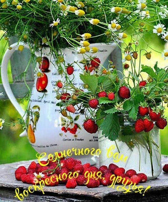 это доброе утро открытки ягоды если