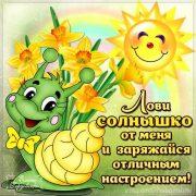Картинки добрый день Солнышко   коллекция 024
