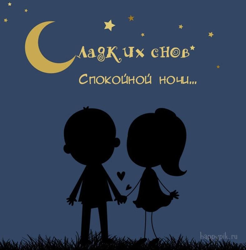 Картинки добрых снов парню  подборка открыток 006
