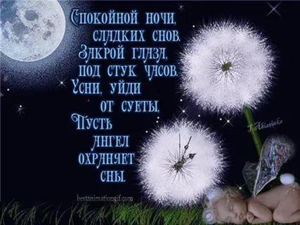 Картинки добрых снов парню  подборка открыток 010