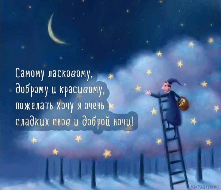 Картинки добрых снов парню  подборка открыток 011