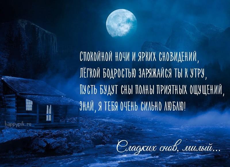 Картинки добрых снов парню  подборка открыток 012