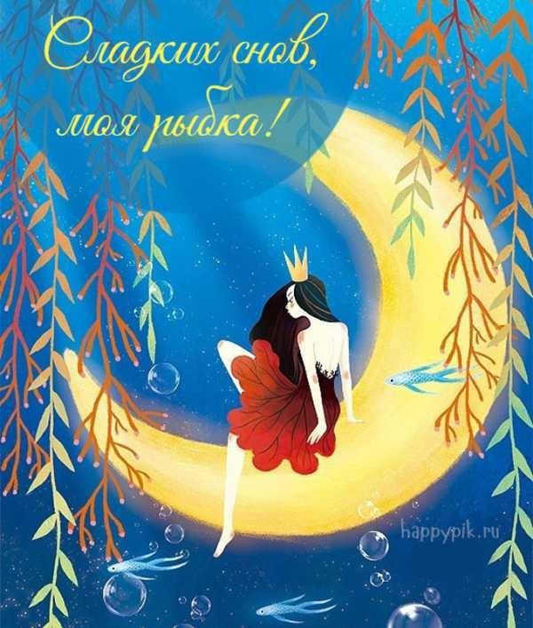 Картинки добрых снов парню  подборка открыток 014