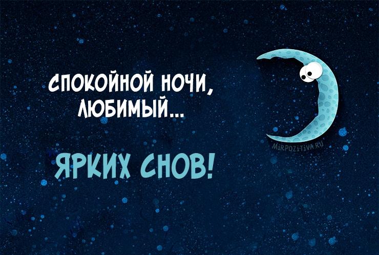 Картинки добрых снов парню  подборка открыток 016
