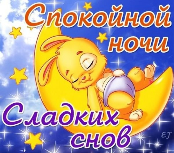 Картинки добрых снов парню  подборка открыток 017