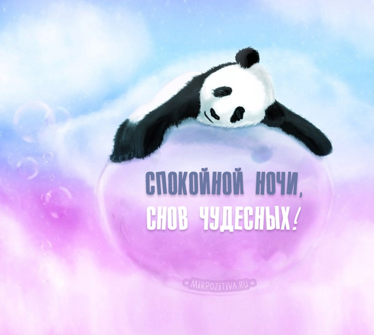 Картинки добрых снов парню  подборка открыток 019