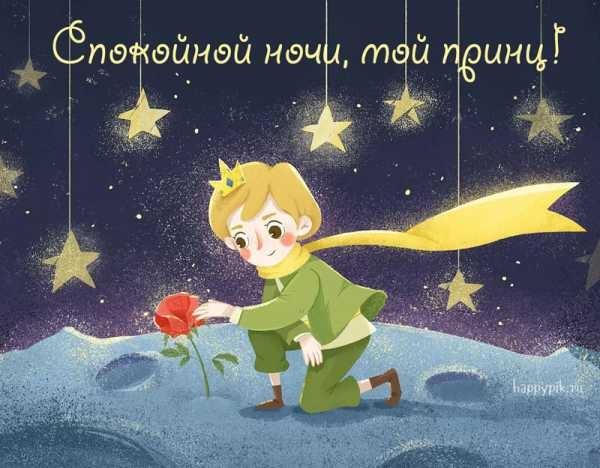 Картинки добрых снов парню  подборка открыток 021