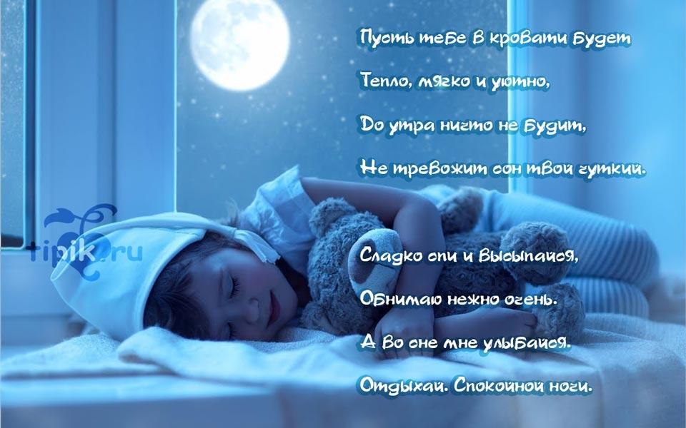 Картинки добрых снов парню  подборка открыток 022