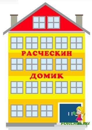 Картинки домик с окошками для детей 003