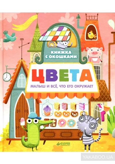 Картинки домик с окошками для детей 011