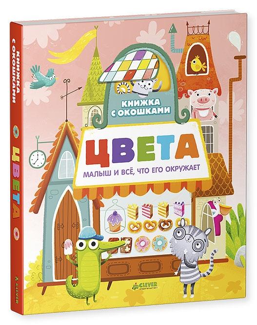 Картинки домик с окошками для детей 019