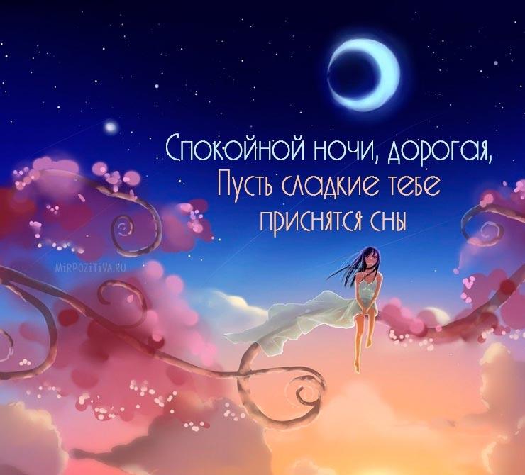 Доброй ночи любимая открытка, цветы
