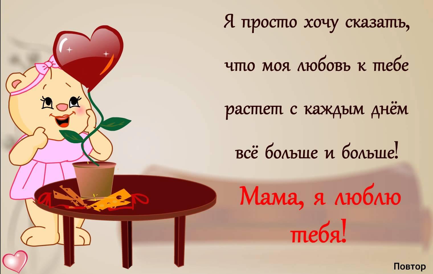 Картинки дочке от мамы Я тебя люблю   подборка (1)
