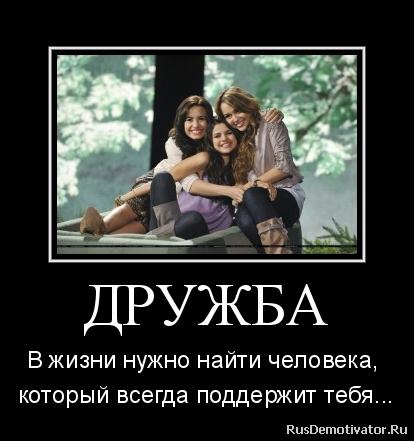 Про женскую дружбу картинки с надписями