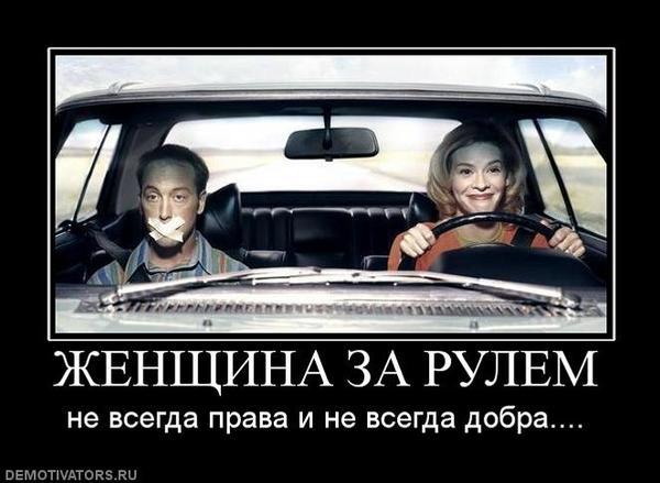 Картинки за рулем смешные и веселые001