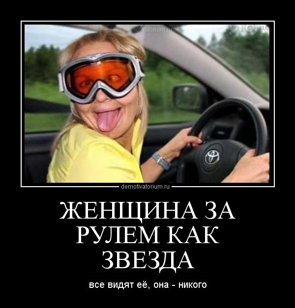 Дама за рулем смешные картинки