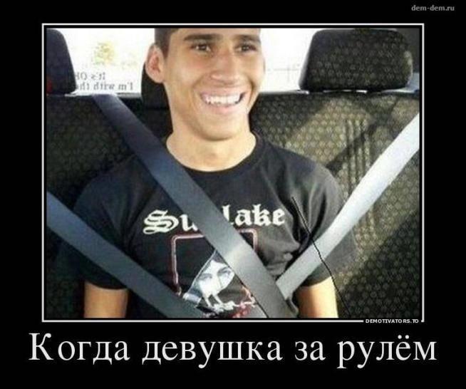 Картинки за рулем смешные и веселые004