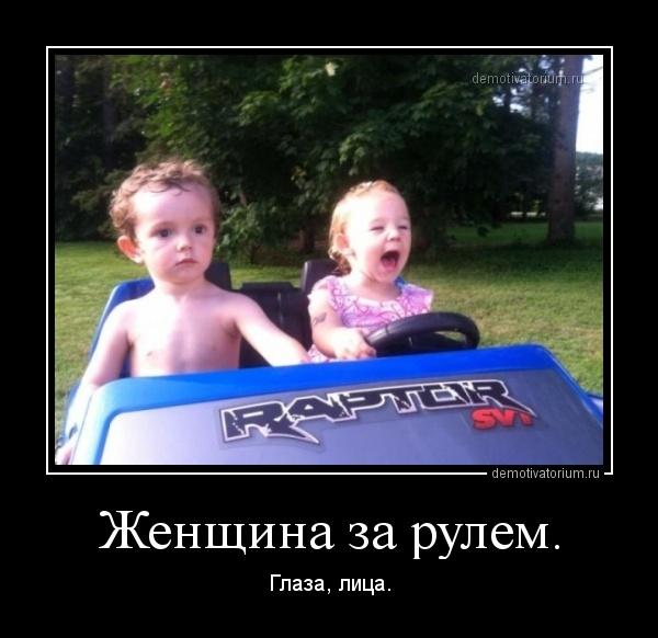 Картинки за рулем смешные и веселые011
