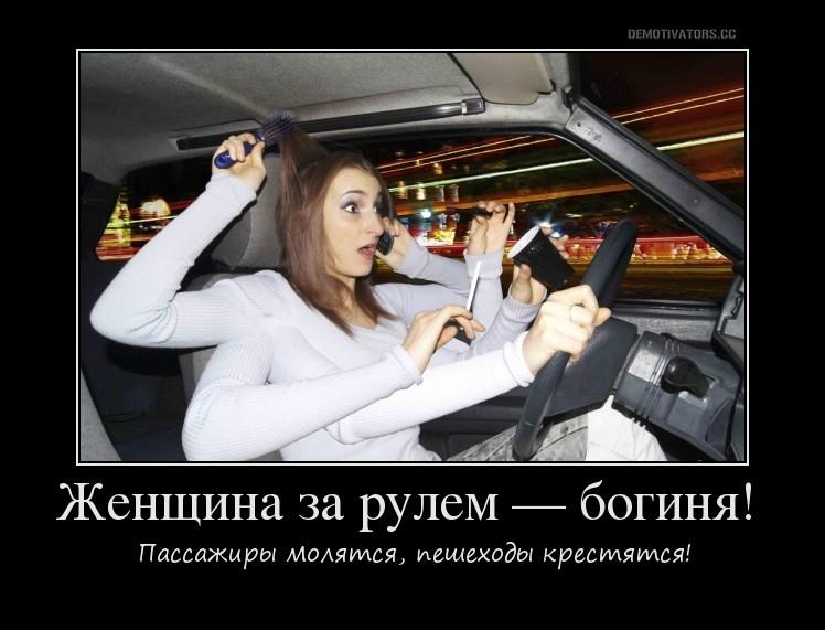 Картинки за рулем смешные и веселые012
