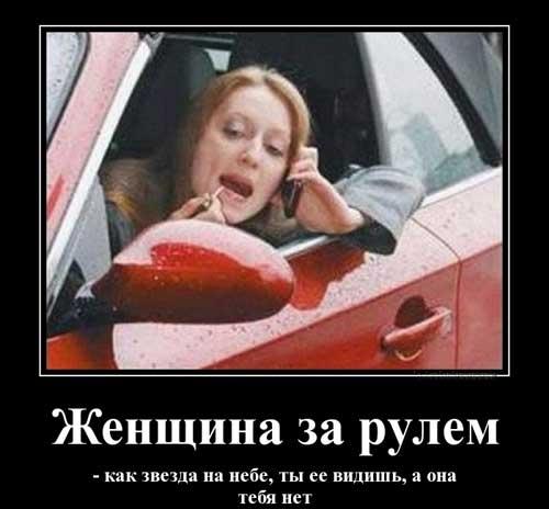 Картинки за рулем смешные и веселые020